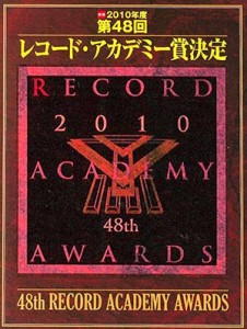 JaponAcademyAward2010